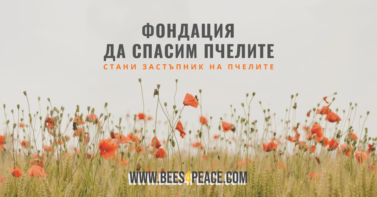 Фондация да спасим пчелите