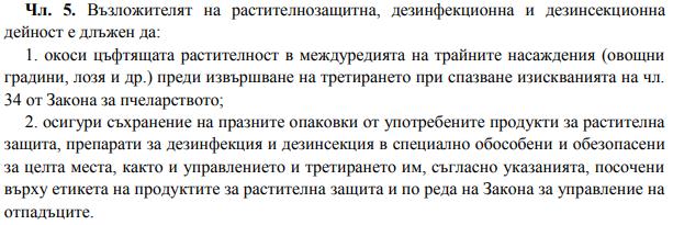 Член 5