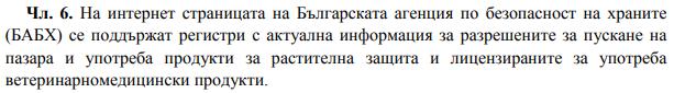 Член 6