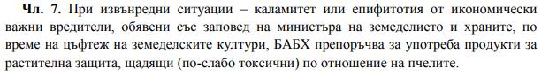 Член 7