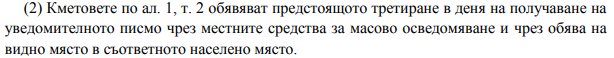 Член 8