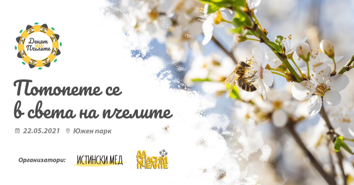 Световен ден на пчелата