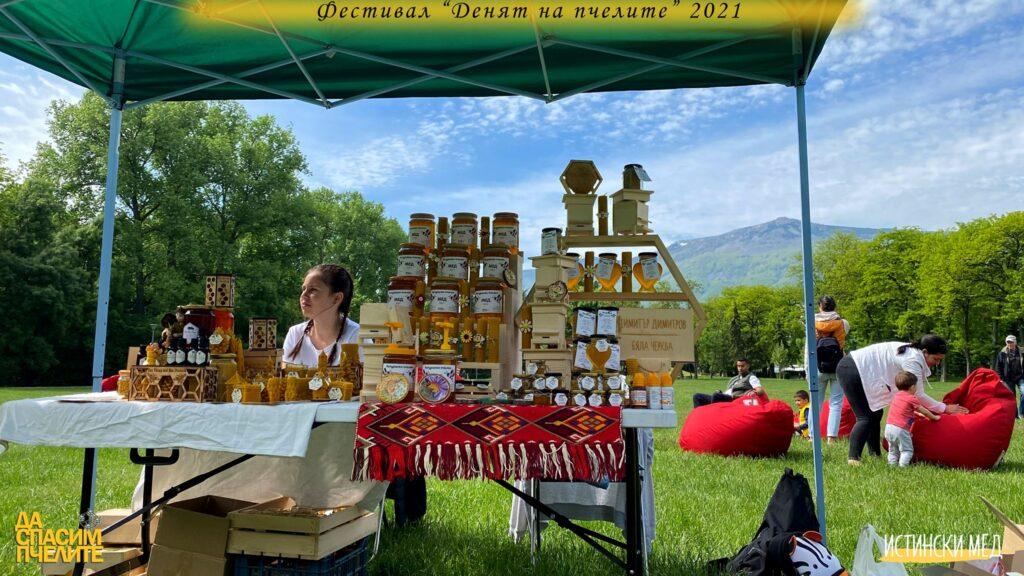 Денят на пчелите - мед